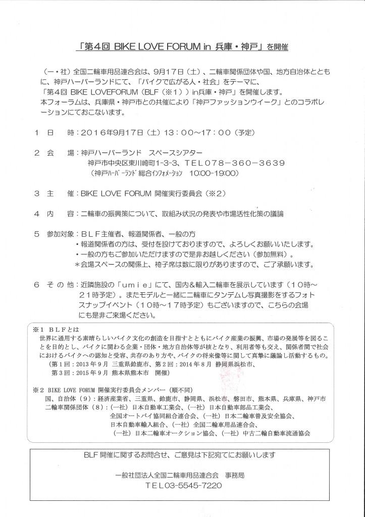 BLF兵庫神戸ニュースリリース①