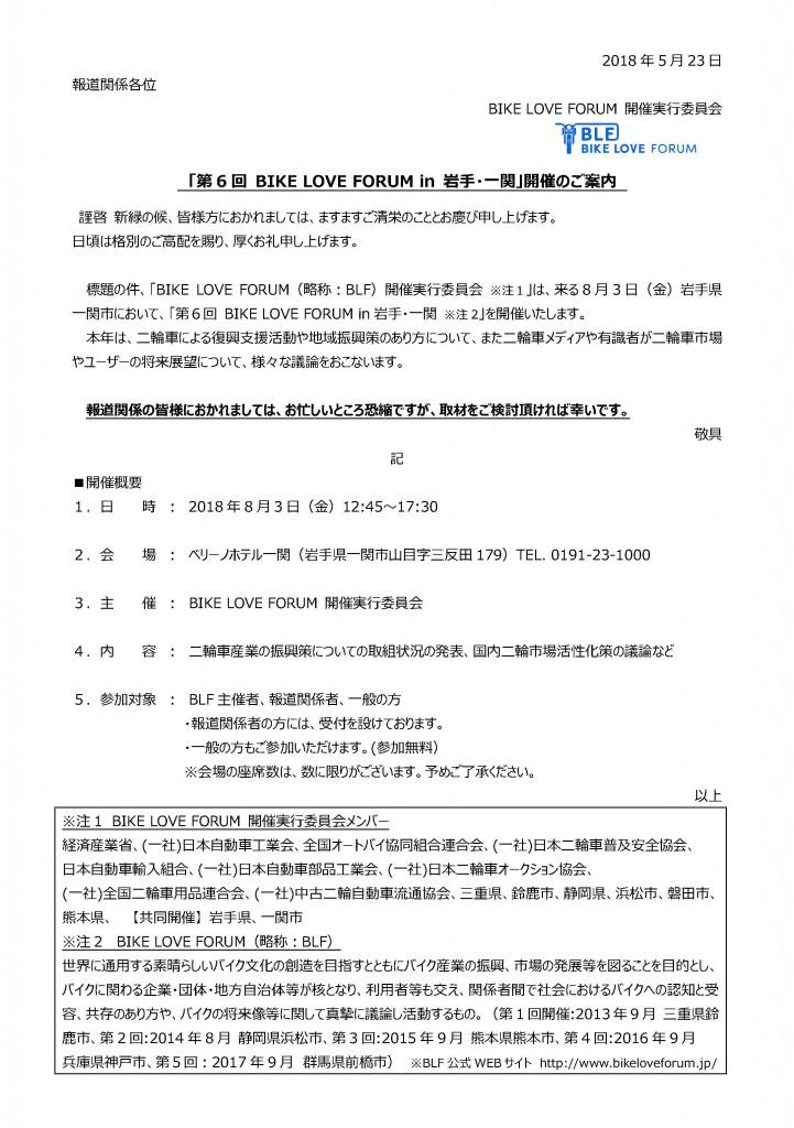 BLF in 岩手・一関報道資料_2018.05.23_ページ_1