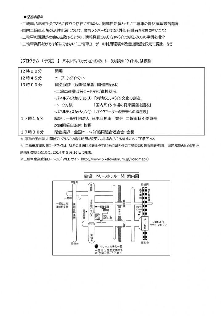 BLF in 岩手・一関報道資料_2018.05.23_ページ_2