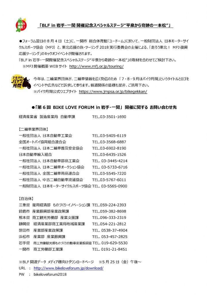BLF in 岩手・一関報道資料_2018.05.23_ページ_3